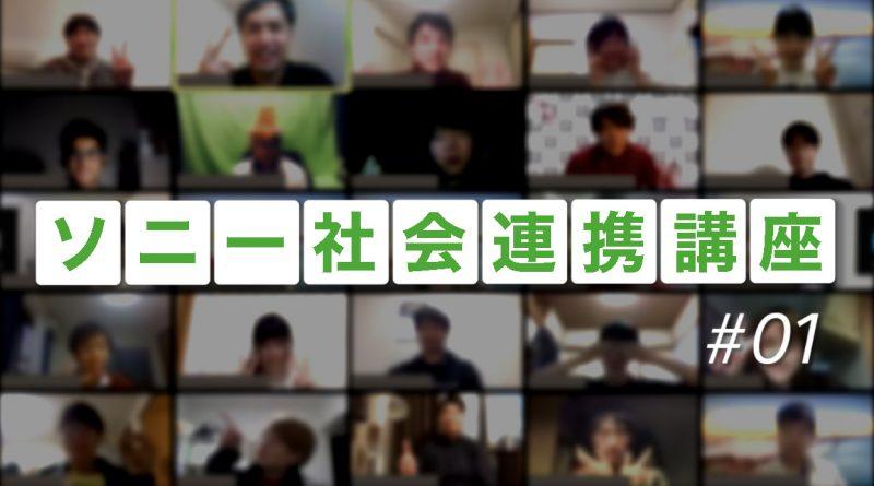 【東京大学】#01 講座オリエンテーション@オンライン