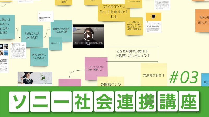 【東京大学】#03スタートアップ・トレーニング