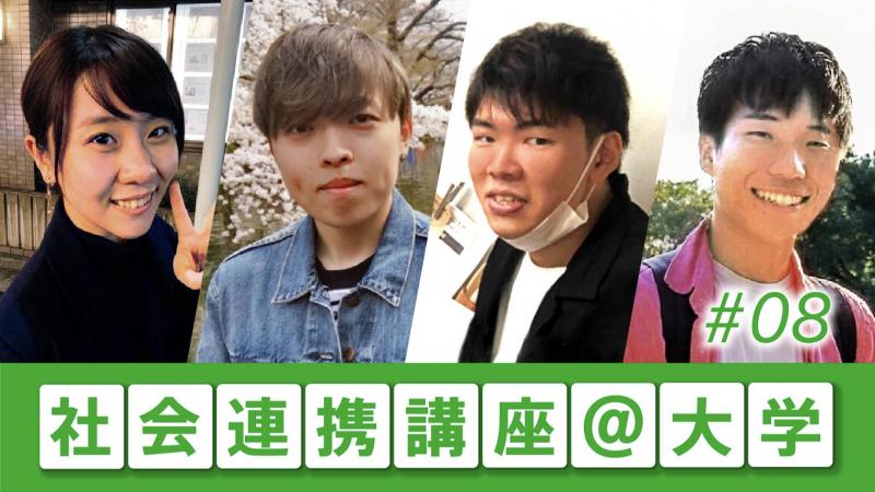 【東京大学】#08  グランプリチームインタビュー「アイデアの社会実装、きっと社会を変えられる」
