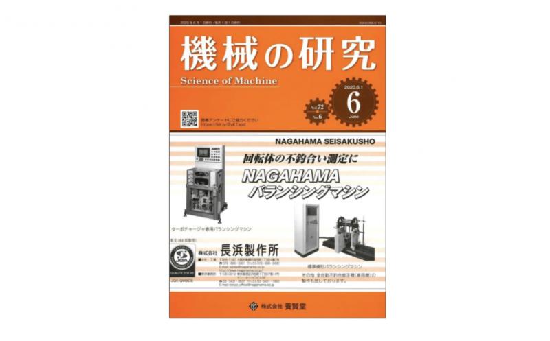 研究雑誌『機械の研究』で、東京大学での社会連携講座が紹介されました!