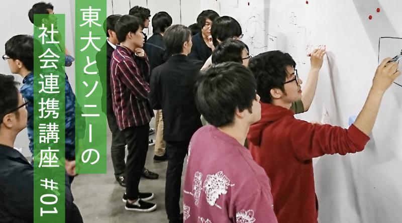 【Workshop】テーマ別Workshop@東京大学