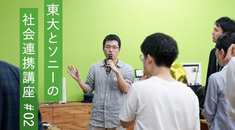 【Audition】一次審査結果発表・キックオフを実施!