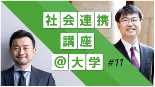 #11 【東京大学】東大工学系研究科 染谷先生×SSAP 小田島氏 インタビュー「課題・ニーズを重視、人材育成を共に」