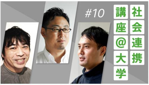 #10【東京藝大】東京藝大 山崎先生・鈴木先生×SSAP 杉上「ソニーと藝大で挑む、デザインからのスタートアップ」